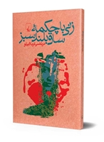 Picture of زنی با چکمه ساق بلند سبز