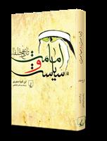 Picture of امامت و سیاست (تاریخ خلفا)