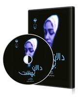 Picture of کتاب صوتی دالان بهشت