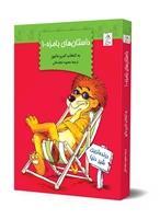 Picture of داستان های بامزه ۱