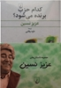 Picture of مجموعه  قصه های عزیز نسین (چهار جلدی)
