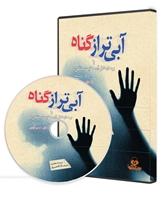 Picture of کتاب صوتی آبیتر از گناه