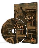 Picture of کتاب صوتی کافه نادری