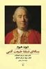 تصویر رسالهای درباره طبیعت آدمی: کتاب دوم و سوم