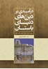 Picture of درآمدی بر دینهای دنیای باستان
