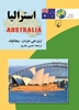 Picture of ملل 17 ... استرالیا