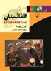 تصویر ملل 3 ... افغانستان