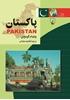 تصویر ملل 1 ... پاکستان