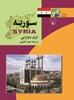 تصویر ملل 10 ... سوریه