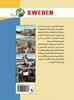 تصویر ملل 15 ... سوئد