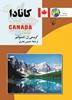تصویر ملل 19 ... کانادا