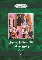 تصویر شاه اسماعیل صفوی و تغییر مذهب