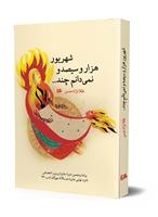 Picture of شهریور هزار و صیصد و نمی دانم چند