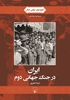 Picture of ایران در جنگ جهانی دوم