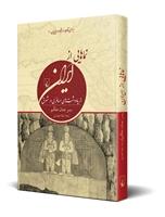 Picture of نماهایی از ایران
