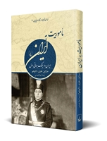 Picture of ماموریت به ایران