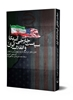 تصویر سیاست خارجی آمریکا و انقلاب ایران