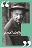 Picture of واژه نامه هایدگر