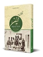 Picture of نگاهی به ایران