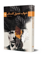 Picture of خواب عمیق گلستان