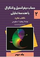 تصویر حساب دیفرانسیل و انتگرال با هندسه تحلیلی(کتاب عام جلد 2)
