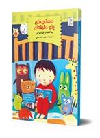 Picture of داستانهای پنج دقیقهای