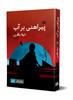 Picture of پیراهنی بر آب