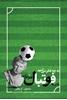 تصویر به چه فکر میکنیم وقتی به فوتبال فکر میکنیم