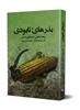 Picture of بذرهای نابودی