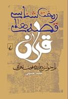 تصویر ریخت شناسی قصه های قرآنی