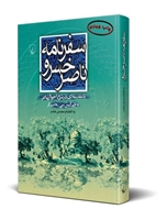 تصویر سفر نامه ناصر خسرو
