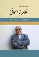 Picture of آفاق فکرت در سپهر فطرت «غلامرضا اعوانی»