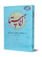 Picture of آناهیتا  در اسطورههای ایرانی