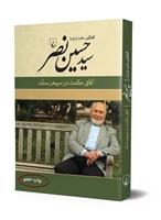 "Picture of سید حسین نصر"" آفاق حکمت درسپهرسنت"""