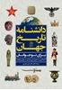 تصویر دانشنامه تاریخ جهان برای نوجوانان