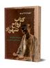تصویر کتاب ارواح شهرزاد