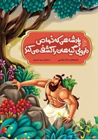 Picture of پادشاهی که خواص دارویی گیاهان را کشف میکند