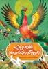 تصویر ققنوس زیبایی که جان پرندگان را نجات میدهد