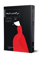 Picture of سرگذشت ندیمه