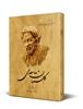 Picture of گلستان سعدی (سلفون)