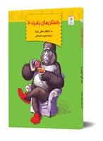 Picture of داستان های بامزه ۲