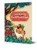 تصویر پادشاهی که خواص دارویی گیاهان را کشف میکند