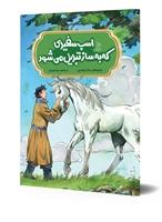 تصویر اسب سفیدی که به ساز تبدیل میشود