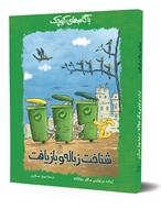 تصویر شناخت زباله و بازیافت