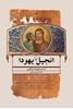 تصویر انجیل یهودا