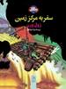 Picture of شاهکارهای ادبی مصور 7... سفر به مرکز زمین
