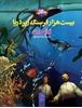 Picture of شاهکارهای ادبی مصور 1... بیست هزارفرسنگ زیردریا