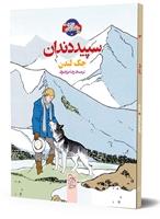 Picture of شاهکارهای ادبی مصور 3... سپید دندان