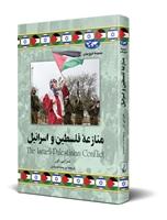 تصویر منازعهی فلسطین و اسرائیل