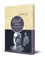 تصویر سیاست خارجی آلمان و ایران دورهی رضا شاه
